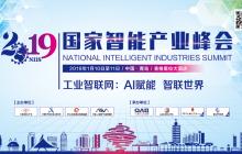 2019国家智能产业峰会