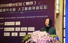 2018星火论坛南京站圆满举行,与业内人士一同探讨AI行业的变革创新
