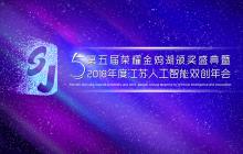 2019苏州市计算机大会暨第五届荣耀金鸡湖颁奖盛典