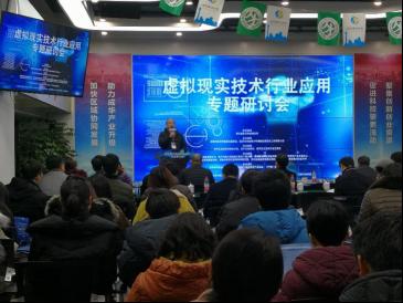 虚拟现实技术行业应用专题研讨会