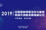 2019中国智能网联汽车与新型零部件创新发展高峰论坛