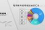 镁客网每周硬科技领域投融资汇总(12.29-1.5),自动驾驶领域完成开年首单