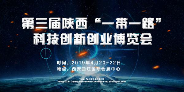 """第三届陕西""""一带一路""""科技创新创业博览会"""