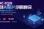 GTIC 2019全球AI芯片创新峰会