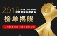 2018极客大奖年度评选揭晓:12大榜单勾勒科技商业新版图