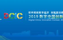 2019数字中国创新大赛报名通道正式开启