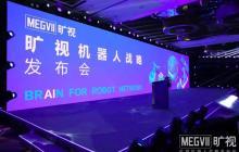 旷视机器人战略发布会 | 构建AIoT时代的操作系统