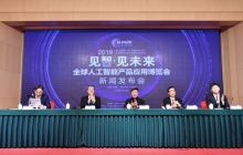 2019全球人工智能产品应用博览会将于今年5月在苏州举办