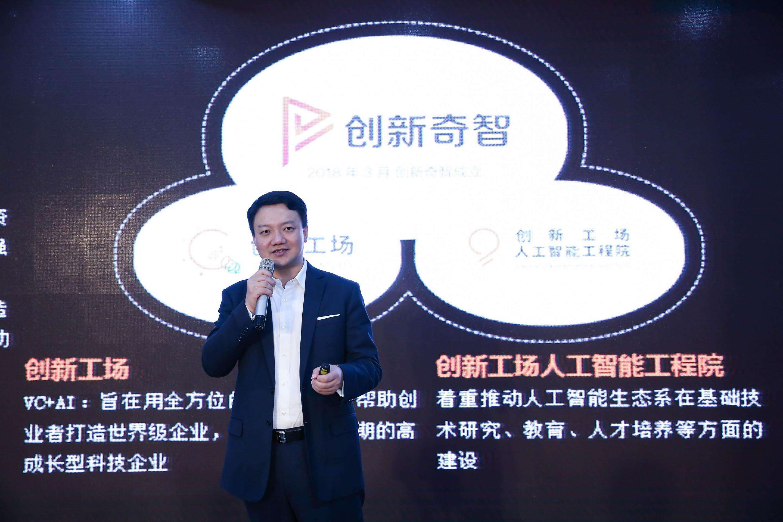 创新奇智AI商业化落地能力彰显,完成逾4亿元A和A+轮融资