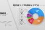镁客网每周硬科技领域投融资汇总(1.27-2.1),英特尔拟大手笔收购以色列芯片制造商