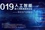 第一届人工智能嵌入式机器视觉技术论坛