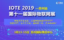 2019第十一届国际物联网展--苏州站