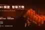 """""""AI赋能 智联万物"""" AIoT开发者沙龙·苏州站"""