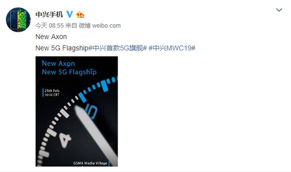 官宣:中兴将于2月25日发布首款5G手机
