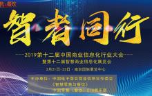新挑战、新生态、新生机——2019 第十二届中国商业信息化大会深度