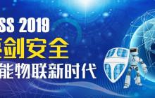 第二届世界物联网安全峰会WISS 2019将在京隆重召开