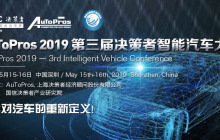 AuToPros 2019第三届决策者智能汽车大会(IVC)