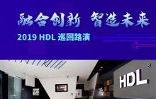 2019 HDL全国巡回路演报名通道开启!!