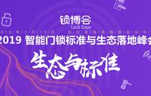 姑苏怀古, 2019 智能门锁标准与生态落地峰会报名启动