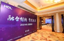 探讨智能家居+智慧社区,HDL 2019全国巡演(武汉站)举办
