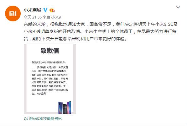 小米致歉并紧急叫停小米9发售;传Uber计划四月开启IPO