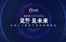 来2019全球智博会,见证AI创新未来