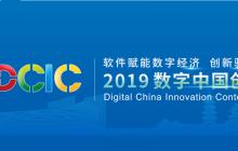 2019数字中国创新大赛即将启动分区决赛