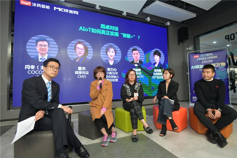"""共话AIoT与""""智能+"""",""""AI赋能 智联万物——开发者沙龙·无锡站""""圆满落幕"""