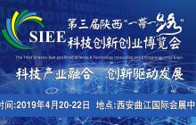 """第三届陕西""""一带一路""""科技创新创业博览会将于4月20日盛大启航"""
