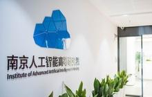 南京人工智能高等研究院孔慧:多向技术驱动,让企业具备长久竞争力
