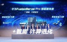 华为智能计算发布FusionServer Pro智能服务器