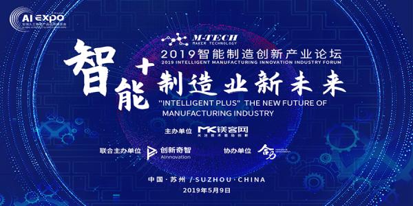 """【""""智能+""""制造业新未来】M-TECH 2019智能制造创新产业论坛"""