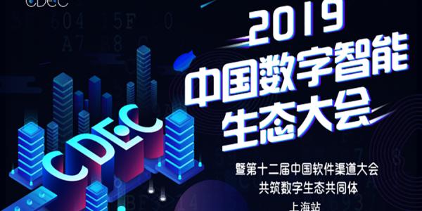 CDEC2019中国数字智能生态大会