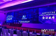 破局医疗AI落地   AORTIST 3.0主动脉人工智能精准诊疗系统全球发布