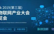 中国科学院院士姚建铨确认出席OFweek 2019中国物联网产业大会暨展览会