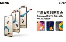 为年轻用户提供更多选择 三星Galaxy A系列四款新品齐发