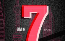 """【生态大会】重要通知!!!倒计时7天,CDEC2019生态大会•上海站,五种""""姿势""""抢先看~"""