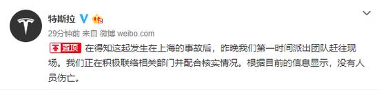 三星折叠屏手机中国区发布会临时取消;特斯拉在地库中突然自燃