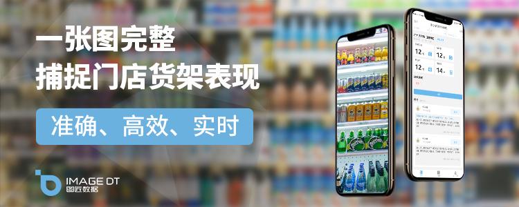 ImageDT王芹:从场景出发,在市场验证下找到技术与零售的结合点
