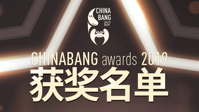ChinaBang Awards 2019创星来袭!