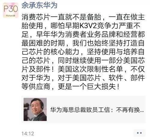 """华为海思总裁:科技必须自立!至暗时刻,所有""""备胎""""一夜转""""正"""""""