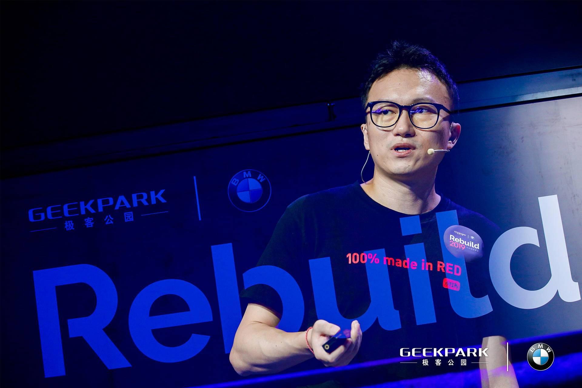 与创新者深思考,BMW · 极客公园 Rebuild 2019 科技商业峰会首日成功举办