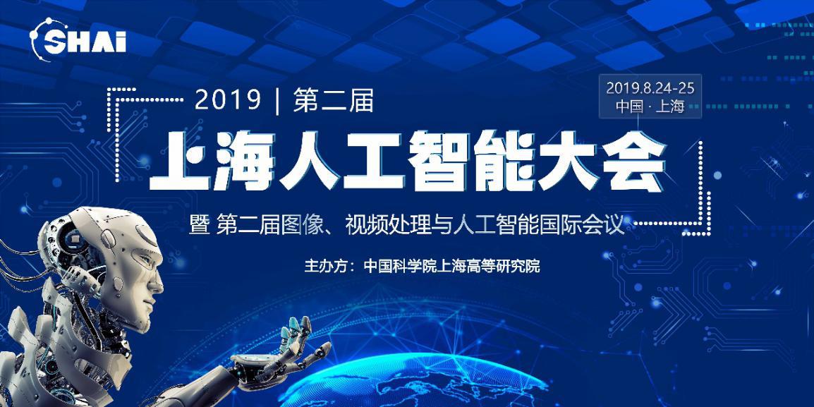 2019第二届上海人工智能大会暨第二届图像、视频处理与人工智能国际会议