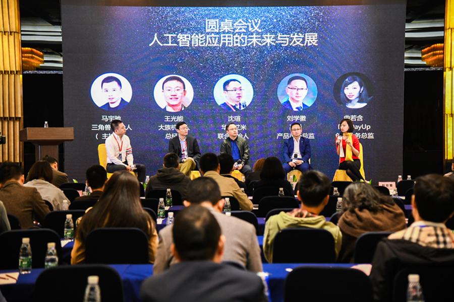 AI是泡沫还是有实打实的落地应用? 镁客网M-TECH AI助力中国智造产业论坛告诉你答案